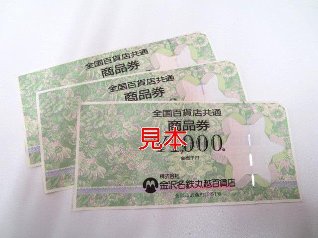 券 共通 商品 イオン 百貨店 全国